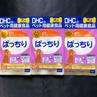 ディーエイチシー(DHC)のDHC 犬用サプリメント ぱっちり 3袋セット(犬)