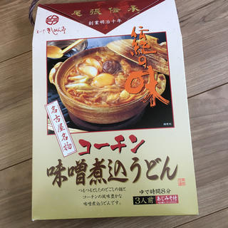 名古屋名物 味噌煮込みうどん うどん(麺類)