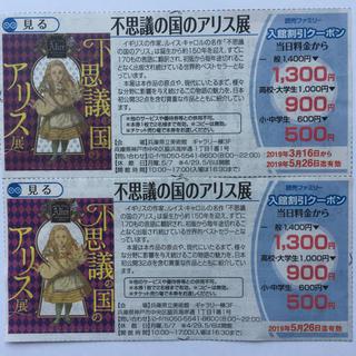 2枚セット 不思議の国のアリス展 兵庫県立美術館 入館割引クーポン 割引券(その他)