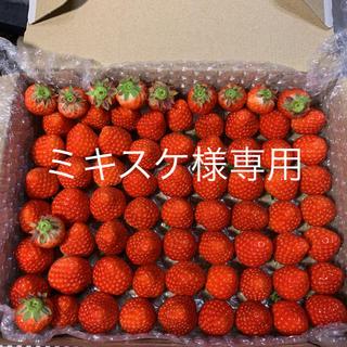 ミキスケ様専用●小粒苺1.3kg●クール便(フルーツ)