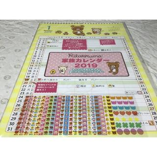 リラックマ 2019年 家族カレンダー 壁掛けシール付■ファミリーカレンダー(カレンダー/スケジュール)