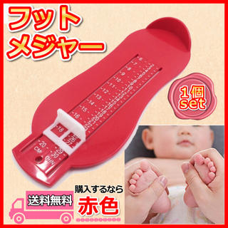 フットメジャー ベビー 足計測 靴 子供 赤ちゃん フットスケール サイズ確認(その他)
