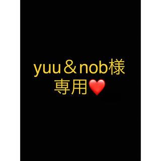 ポーラ(POLA)のyuu&nob様専用ページ(その他)