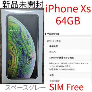 アップル(Apple)のiPhone Xs 64GB スペースグレー 新品未開封 SIM lock解除済(スマートフォン本体)