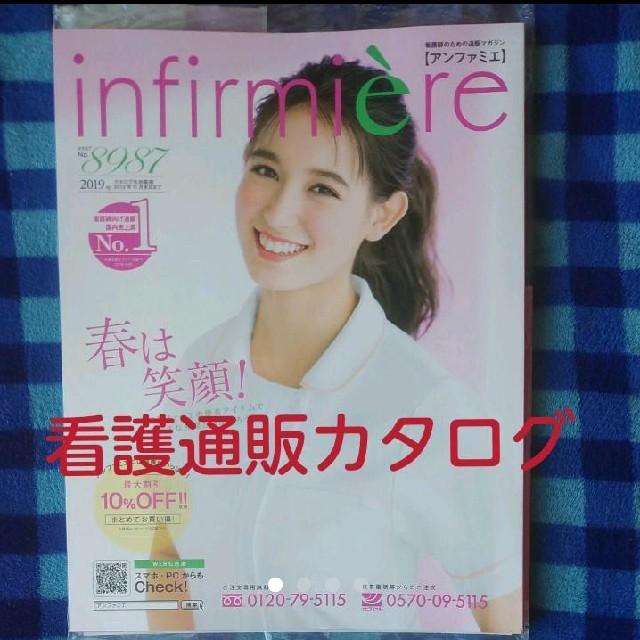 看護師カタログ☆介護・保育含む☆アンファミエ(非売品)の通販 by とちまるくん shop