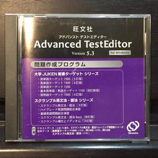 オウブンシャ(旺文社)の旺文社 アドバンスト テストエディター5.3 for Windows(語学/参考書)