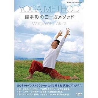 綿本彰のヨーガメソッド [DVD](スポーツ/フィットネス)