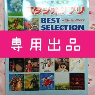 ヤマハ(ヤマハ)の☆プロフ必読様 専用☆ ピアノソロ 中級 スタジオジブリ ベスト セレクション(ポピュラー)