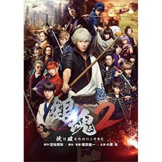 銀魂2 掟は破るためにこそある [DVD](日本映画)
