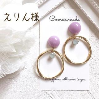 えりん様専用ページ【バネイヤリング】(ピアス)