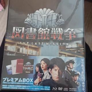 図書館戦争 DVD プレミアムボックス(日本映画)