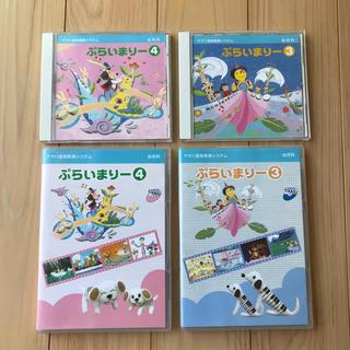 ヤマハ(ヤマハ)の【4/20まで限定】ぷらいまりー3.4 CD DVD(キッズ/ファミリー)