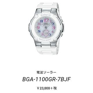 ベビージー(Baby-G)の新品・未使用】Baby-G ホワイト アナログ(腕時計)