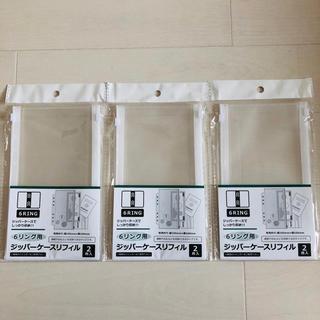 セリア 6リングバインダー  ジッパーケースリヒィル 3個セット(ファイル/バインダー)