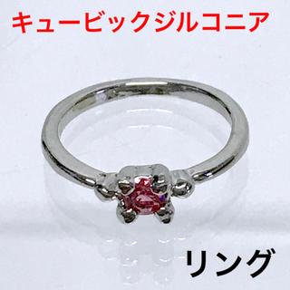キュービックジルコニア リング 指輪     D(リング(指輪))