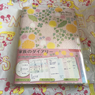 ⑨【B6】ナカバヤシ 家族のダイアリー(カレンダー/スケジュール)