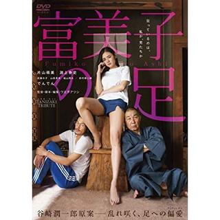富美子の足 [DVD](日本映画)