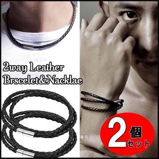 ブレスレット ネックレス レザー 2way  チョーカー メンズ レディース(ブレスレット)
