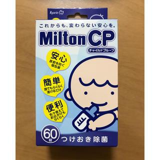 ミルトンCP60錠(哺乳ビン用消毒/衛生ケース)