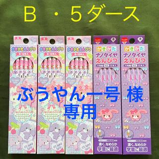 ボンボンリボン(ぼんぼんりぼん)のボンボンリボン 鉛筆 【B・5ダース】(鉛筆)