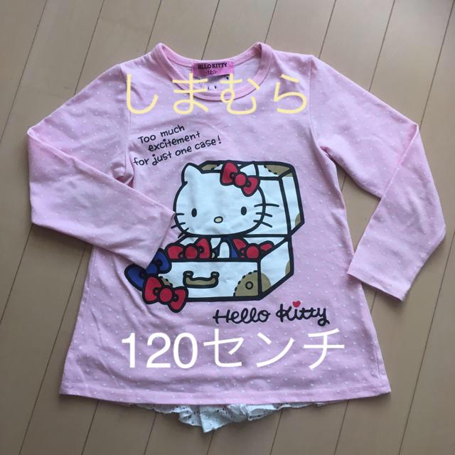 しまむら(シマムラ)のしまむら キティちゃん チュニック ワンピース 女の子 120センチ キッズ/ベビー/マタニティのキッズ服 女の子用(90cm~)(Tシャツ/カットソー)の商品写真