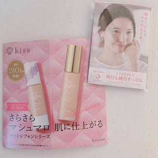 センカセンカ(専科)のkiss ファンデーション 純白専科 化粧水(サンプル/トライアルキット)
