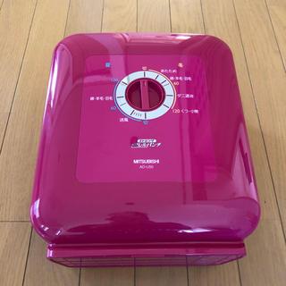 三菱 ふとん乾燥機 ストロングアレルパンチ AD-U50(衣類乾燥機)
