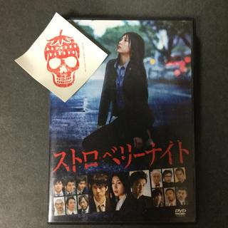 ステッカー付★映画 ストロベリーナイト(日本映画)