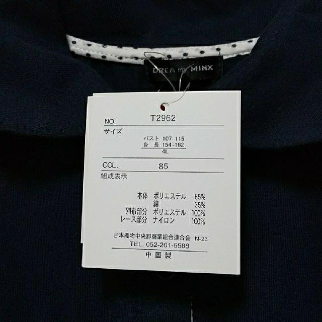 しまむら(シマムラ)の大きいサイズ 4L レディースのトップス(チュニック)の商品写真