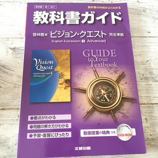 トウキョウショセキ(東京書籍)の高校 英語 教科書ガイド(参考書)
