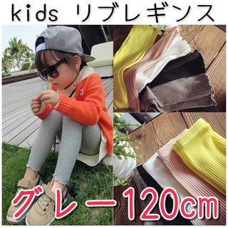 女の子 春服 リブレギンスパンツ 120cm グレー 子供服 スパッツ(パンツ/スパッツ)