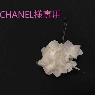 CHANEL様専用 大人気  あじさい ホワイト1本 髪飾り(ヘアピン)
