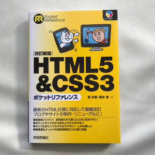 HTML5 & CSS3 ポケットリファレンス(コンピュータ/IT )