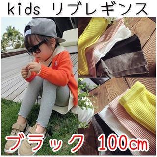 女の子 春服 リブレギンスパンツ 100cm ブラック 黒 子供服 スパッツ(パンツ/スパッツ)