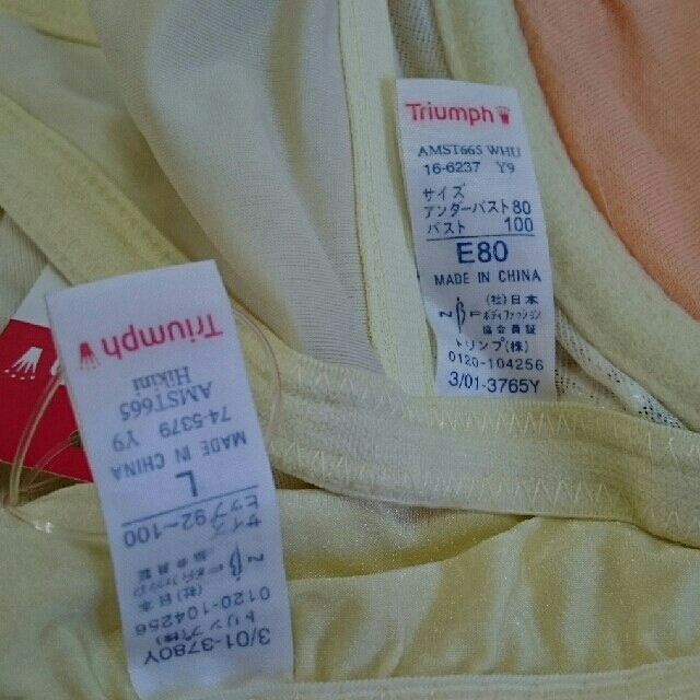 Triumph(トリンプ)の値下げ→トリンプ ブラ&ショーツE80L レディースの下着/アンダーウェア(ブラ)の商品写真