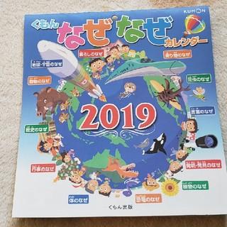 くもん なぜなぜカレンダー 2019(カレンダー/スケジュール)