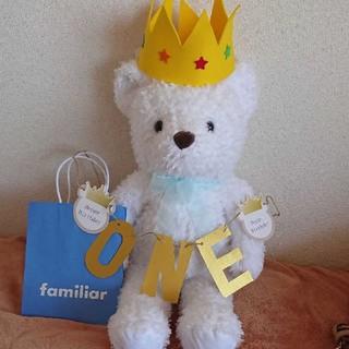 ファミリア(familiar)のファミリア 1歳のお誕生日 クラウン・ガーランド(その他)