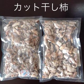カット干し柿 1kg(乾物)