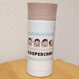 コウペンちゃん ステンレスボトル カフェ柄(キャラクターグッズ)