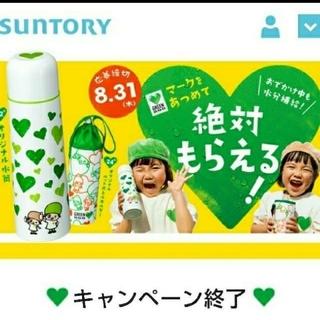 ★値下げ★  グリーン・ダ・カ・ラ/オリジナル水筒(水筒)