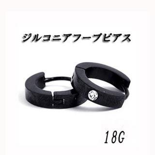 オススメ 限界安値!人工ダイヤ入り☆ステンレス製 フープピアス ブラック(ピアス(片耳用))
