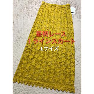 シマムラ(しまむら)の【新品タグ付き】星柄レースIラインスカート イエロー Lサイズ(ロングスカート)