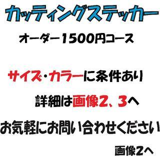 オーダーカッティングステッカー!1500円コース!(ステッカー)