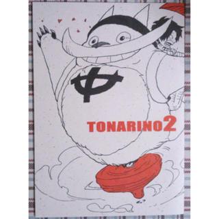 ワンピース「TONARINO2」(一般)
