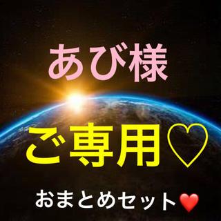 ★ご専用♡★おまとめセット【チャロアイトさざれ連他】❤️(その他)