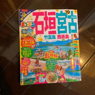 まっぷるマガジン 石垣・宮古mini 竹富島・西表島(地図/旅行ガイド)