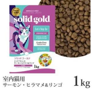 ソリッドゴールド(Solid Gold)の新品 ソリッドゴールド成猫用キャットフード1kg+おまけ(猫)