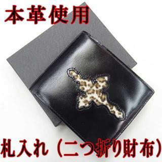 束入れ 札入れ 二つ折り財布 本革 牛革 ヒョウ柄クロス ウォレット(折り財布)