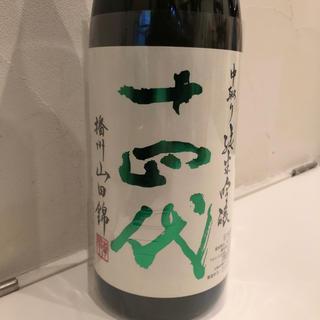 ①十四代 純米吟醸 中取り 播州山田錦 1800ml(日本酒)