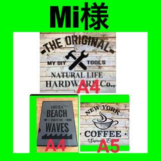 ステンシルシート Mi様(型紙/パターン)